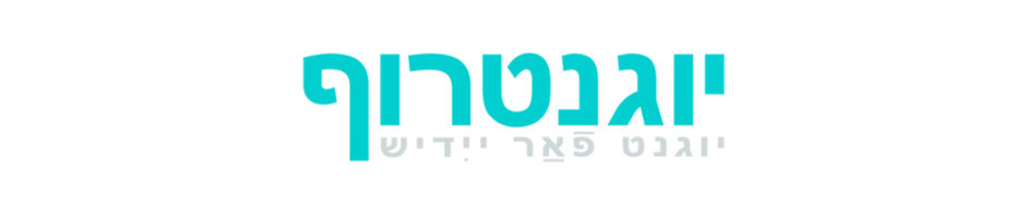 Yugntruf — Youth for Yiddish